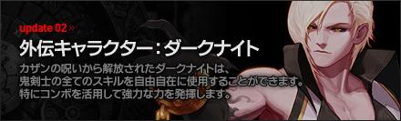 update02 外伝キャラクター:ダークナイト