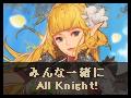 みんな一緒にAll Knight!