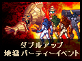【終了】ダブルアップ地獄パーティーイベント