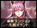 魔獣ダンジョン支援イベント -カトリーヌの依頼-