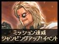 【終了】ミッション達成ジャンピングアップ!イベント