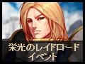 【終了】栄光のレイドロードイベント