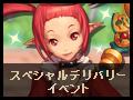 【終了】スペシャルデリバリーイベント