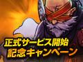 アラド戦記×NEXON 正式サービス開始記念キャンペーン
