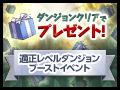 適正レベルダンジョンブースト!イベント