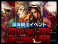 深海脱出イベントⅡ Cheer UP!! Power UP!!
