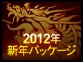 2012年新年竜クリーチャーパッケージ!