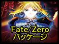 『Fate/Zero』タイアップ