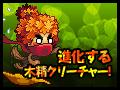 進化する木精クリーチャー!