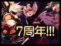 アラド戦記7周年!!!