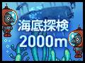 海底探検2000m