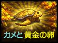 カメと黄金の卵イベント