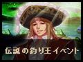 伝説の釣り王!イベント