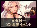 女神再臨 ~女鬼剣士2次覚醒イベント~