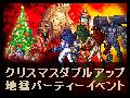 クリスマスダブルアップ地獄パーティーイベント