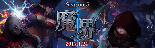 Season5 魔界