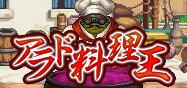 集めた食材を上手に調理して、美味しい料理をつくろう!!