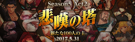 Season5 Act2 悲嘆の塔