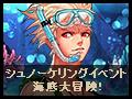 シュノーケリングイベント 海底大冒険!