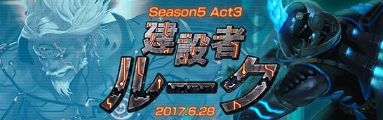 Season5 Act3 建設者ルーク