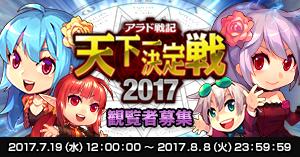 天下一決定戦2017 観覧者募集!