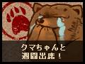 クマちゃんと週間出席!イベント