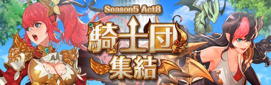 Season5 Act8 騎士団集結