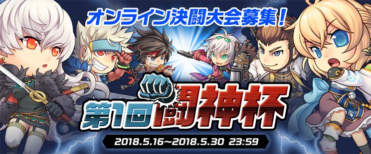 アラド戦記 公式オンライン決闘大会 第一回 闘神杯