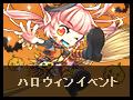 【終了】ハロウィンイベント