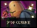 【終了】アラドくじ引き王