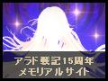 【終了】アラド戦記15周年メモリアルサイト
