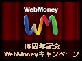 15周年記念WebMoneyキャンペーン