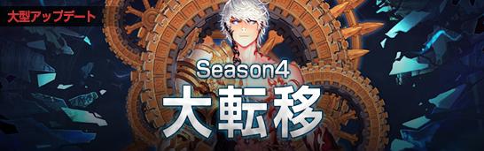 Season4 大転移