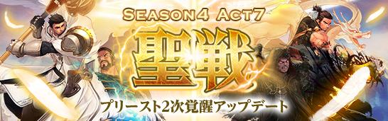 Season4 Act7 聖戦