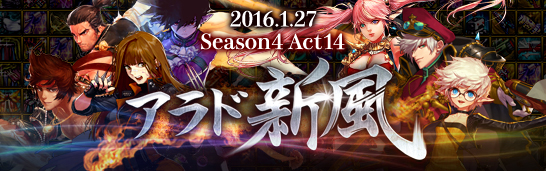 Season4 Act14 アラド新風