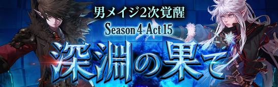 Season4 Act15 深淵の果て