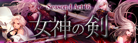 Season4 Act16 女神の剣