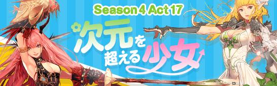 Season4 Act17 次元を超える少女
