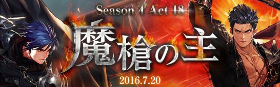 Season4 Act18 魔槍の主