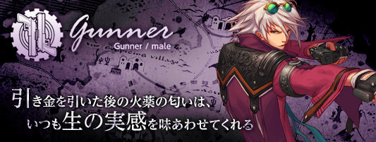ガンナー/男