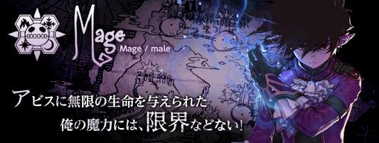 メイジ/男