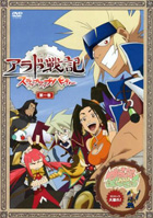 「アラド戦記~スラップアップパーティー~」DVD第一巻