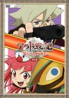 「アラド戦記~スラップアップパーティー~」DVD第三巻