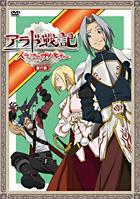 「アラド戦記~スラップアップパーティー~」DVD第六巻