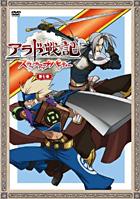 「アラド戦記~スラップアップパーティー~」DVD第七巻