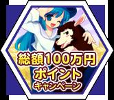 総額100万円ポイントキャンペーン