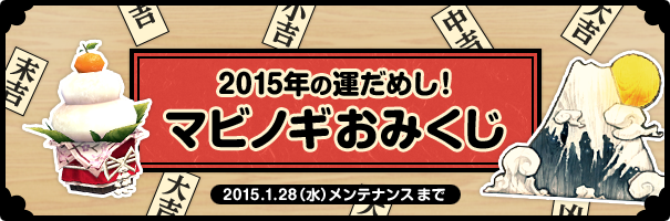 「おみくじで新年の運だめし!」イベント