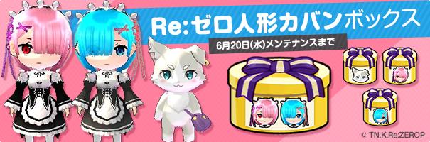 news_180523_rezero_dollbox_ha2.png