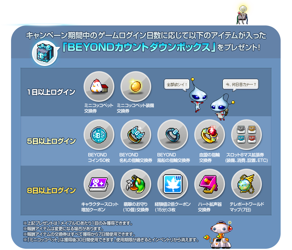 http://static.nexon.co.jp/maplestory/ver2017/campaign/beyond/countdown/bg_content_01.png