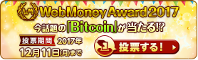 WEB MONEY AWARD2017